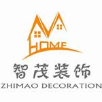 湖南智茂装饰工程设计有限公司