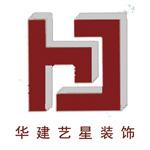 漳州市華建藝星裝飾設計工程有限公司