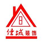 腾冲县佳域装饰有限公司