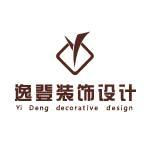 貴州逸登裝飾設計工程有限公司