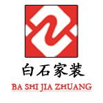 湘潭白石家裝工程有限公司