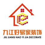 九江好易家裝飾工程有限公司