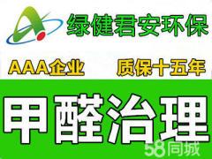 武汉创绿世家环保科技有限公司