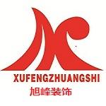 安慶旭峰裝飾工程有限公司