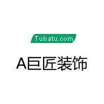 邳州巨匠室內裝飾有限公司