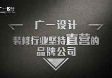 深圳市广一装饰设计工程有限公司