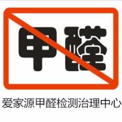 三门峡市爱家源环保科技有限公司