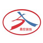 射洪鑫宏商贸有限责任公司