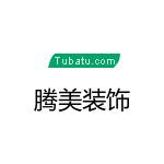牡丹江騰美裝飾有限公司