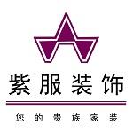 江西紫服装饰工程有限公司