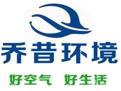 陕西乔昔环境工程有限公司