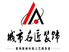 四川城市名匠裝飾有限公司