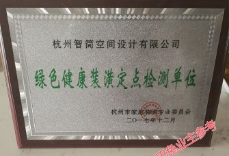 徐州爱趣装饰工程有限公司资质证明