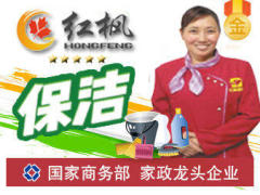 綿陽市紅楓家政服務公司