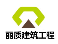 南京麗質建筑工程有限公司