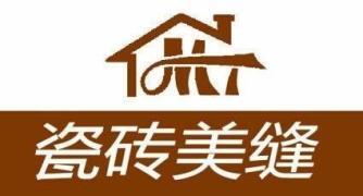 西安爱家瓷砖美缝服务中心