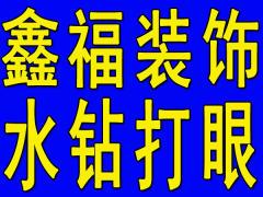 大庆鑫福装饰