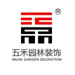 深圳市五禾園林裝飾工程設計有限公司