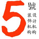 聊城市五號裝飾工程有限公司