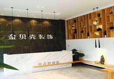 連云港市金貝殼裝飾工程有限公司