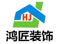 湘潭市鴻匠裝飾工程有限公司