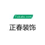 澄江縣正春裝飾工程有限公司