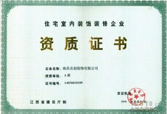 凤台庭尚装饰工程有限公司资质证明