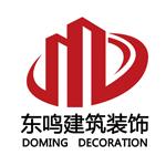 北京東鳴建筑裝飾工程有限公司