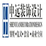 臺州市申遠裝飾設計工程有限公司