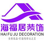 湛江市海福居裝飾工程有限公司