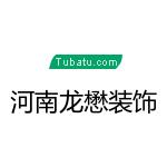 河南龍懋裝飾工程有限公司