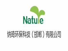纳琦环保科技邯郸有限公司