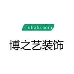 三门峡市博之艺装饰工程有限公司