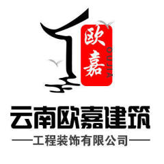 云南欧嘉建筑装饰工程有限公司