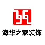 鷹潭海華之家裝飾建材工程有限公司