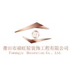 莆田市福旺居装饰工程有限公司