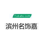 滨州名饰嘉装饰工程有限公司