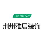 荆州市雅居装饰设计有限公司