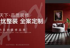 四川惠天下装饰工程有限公司