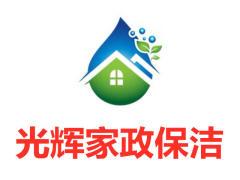 光辉家政服务中心
