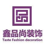 山西鑫品尚裝飾工程有限公司