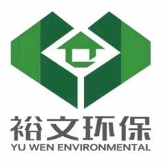 重慶裕文環保科技有限公司