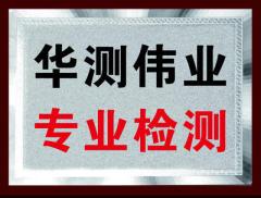 華測偉業科技發展有限公司
