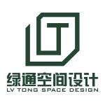 上海绿通设计装潢有限公司