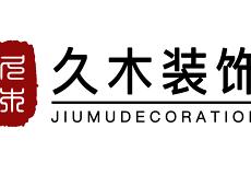 邯郸市久木装饰工程有限公司