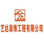 仁壽縣藝達裝飾工程有限公司