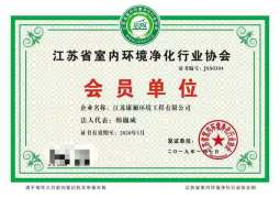 江苏康澜环境工程有限公司