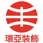 莆田环亚建筑装饰工程有限公司