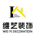 龙岩市维艺装饰工程有限公司