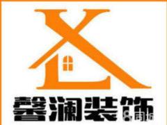 青海馨瀾裝飾工程有限公司